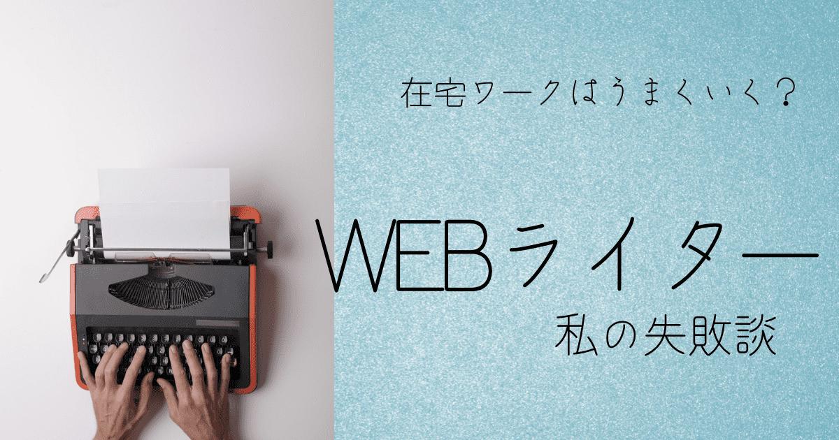 WEBライター